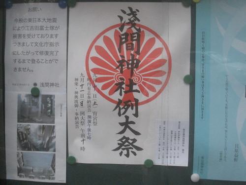浅間神社例大祭