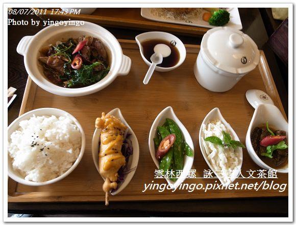 雲林西螺_詠三國人文茶館20110807_R0041231