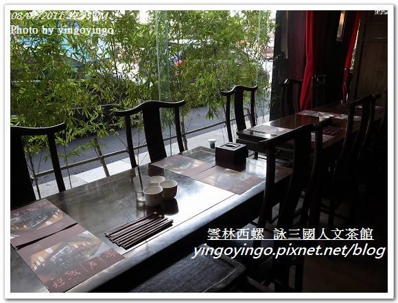 雲林西螺_詠三國人文茶館20110807_R0041224