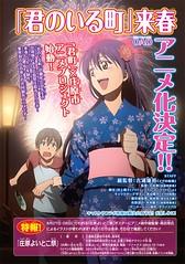 110824(2) - 漫畫家「瀬尾公治」的代表作《小鎮有你》將在2012年春天發行OVA動畫版!