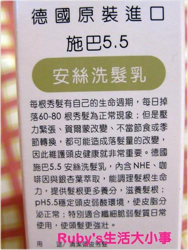 施巴洗髮乳 (1)