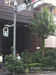 朝散歩(2011/9/7 7:25-7:40)