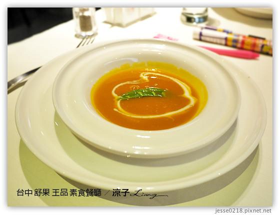 台中 舒果 王品 素食餐廳 9