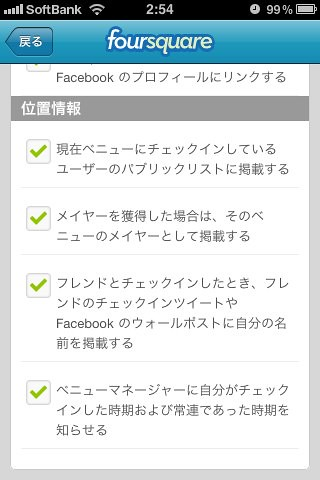iphone_foursquare_4