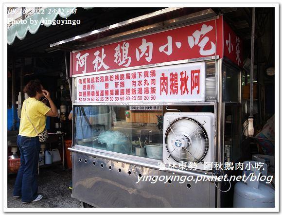 雲林東勢_阿秋鵝肉小吃20110918_R0042230
