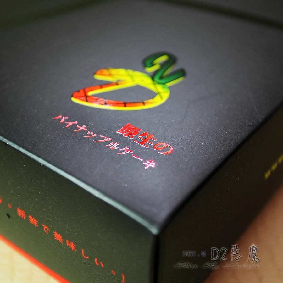 D2惡魔土鳳梨酥|惡魔蛋糕新品