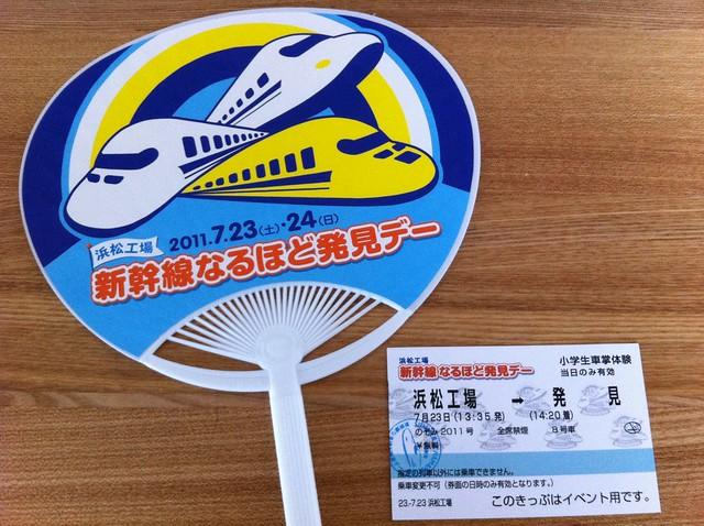 新幹線なるほど発見デー 、うちわ、きっぷ