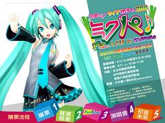 110810(2) - 『初音未來札幌演唱會』的台灣轉播緊急加開台中、高雄場次!門票將從12 日正午開賣!