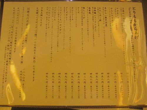 メニュー@akitaka(練馬)