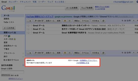 Gmail - 受信トレイ (3) - n1kumeet5@gmail.com2-1-1