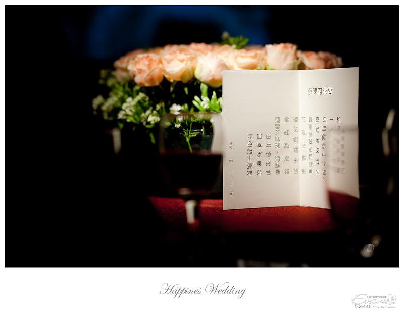 [婚禮攝影]政修與素玫 婚禮喜宴_047