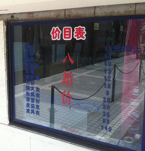 "The Rare ""Chinese"" Font"