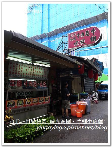 台北市_晴光商圈_牛棚牛肉麵20110827_R0041779