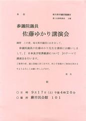 埼玉県市議団協議会による佐藤ゆかり議員講演会告知