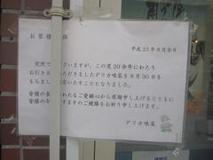 張り紙@デリカ味菜(江古田)