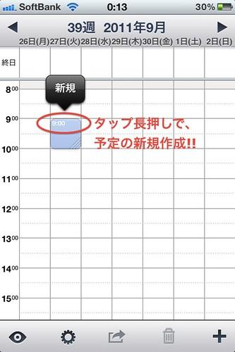 01新規作成画面