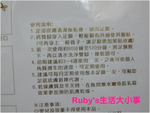 2柔嫩修護美足膜 (9)