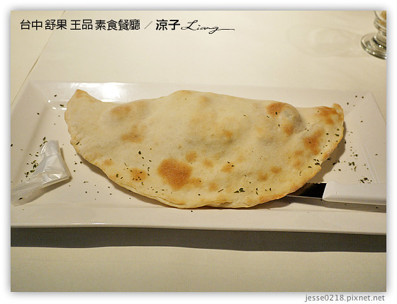 台中 舒果 王品 素食餐廳 14