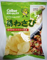 Chicken Wasabi chips (Sublight Monster) Tags: food chicken japan japanese design potato kanji snack chip  wasabi package  hiragana katakana