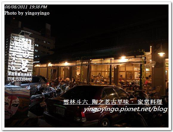 雲林斗六_陶之茗20110808_R0041280