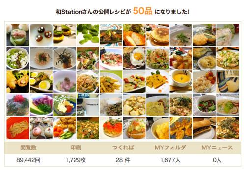きゅうりで☆ネギトロ軍艦巻き by 和Station [クックパッド] 簡単おいしいみんなのレシピが103万品