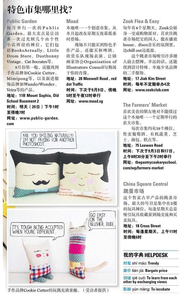 20110819_My Paper