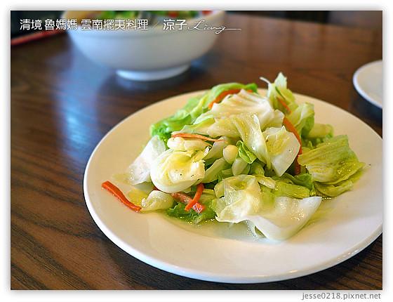 清境 魯媽媽 雲南擺夷料理 1