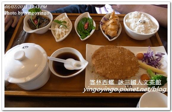 雲林西螺_詠三國人文茶館20110807_R0041229