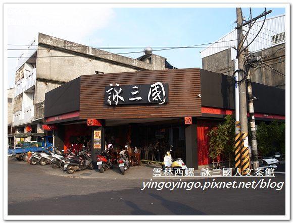雲林西螺_詠三國人文茶館20110807_R0041211