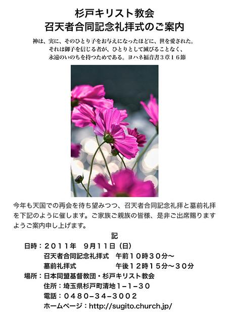 2011杉戸キリスト教会召天者合同記念礼拝