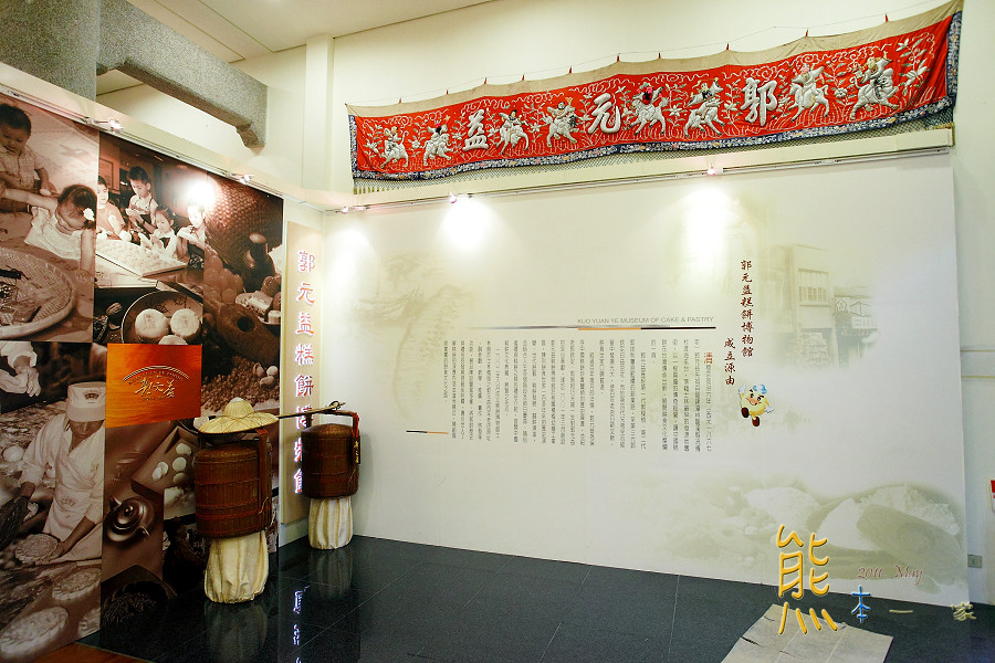 郭元益糕餅博物館 桃園楊梅觀光工廠