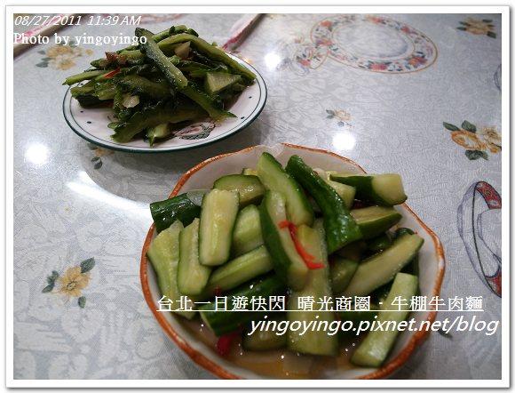 台北市_晴光商圈_牛棚牛肉麵20110827_R0041767