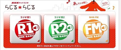 らじる★らじる NHKネットラジオ