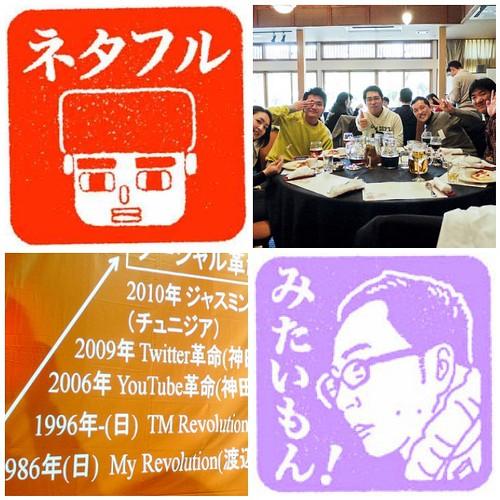 Niigata Social Media Club #8