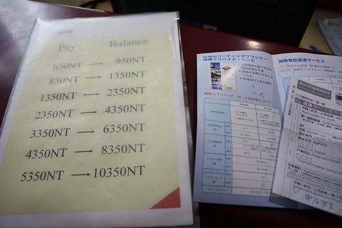 [台湾2.5] SIMカードの料金
