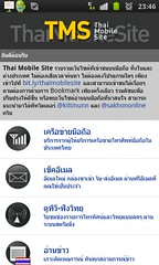 Thai Mobile Site เว็บเดียวรวมทุกบริการบนมือถือคุณ ใช้ได้ทุกเครือข่ายไม่ต้องลงโปรแกรม เข้าไปที่ http://bit.ly/thaimobilesite