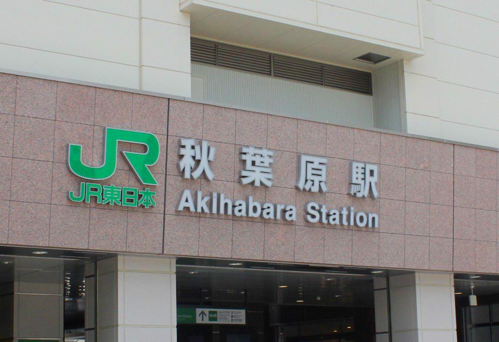 A walking guide of Akihabara (2)