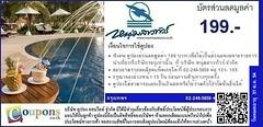 บจก.หนุ่มสาวทัวร์ N.S. Travel & Tours Co.,Ltd., ถนนราชปรารภ เขตราชเทวี จังหวัดกรุงเทพมหานคร มอบบัตรส่วนลดมูลค่า 199.-