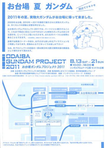 ODAIBA_GUNDAM_PROJECT_2011_URA