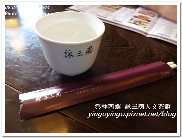 雲林西螺_詠三國人文茶館20110807_R0041219