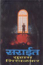 sarait (Sagar Bhandare) Tags: books marathi