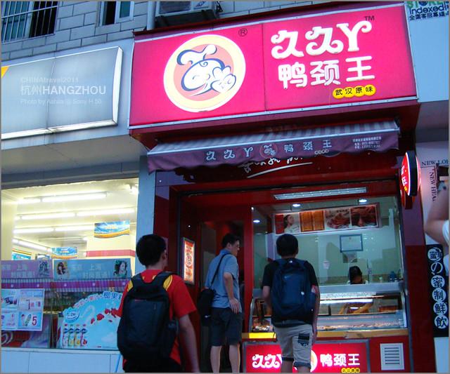 CHINA2011_160