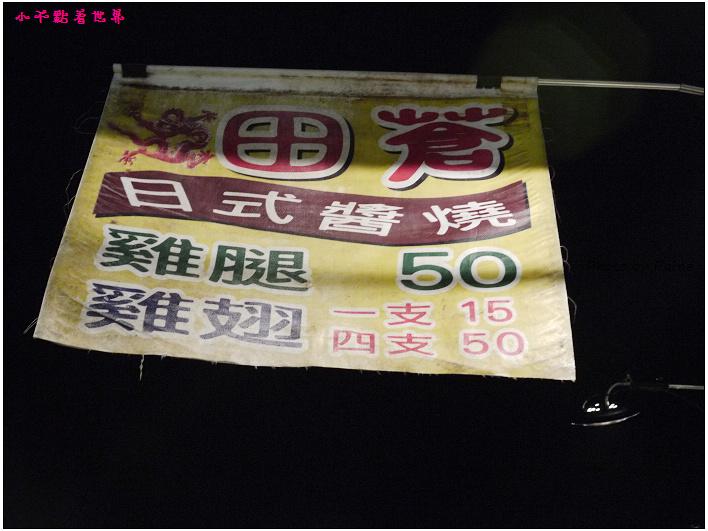 大竹日式醬燒雞腿 (2).JPG