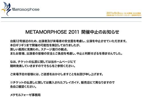 METAMORPHOSE | メタモルフォーゼ