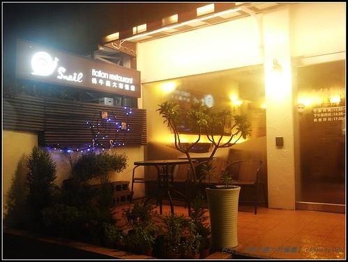 蝸牛義大利餐廳 (41)