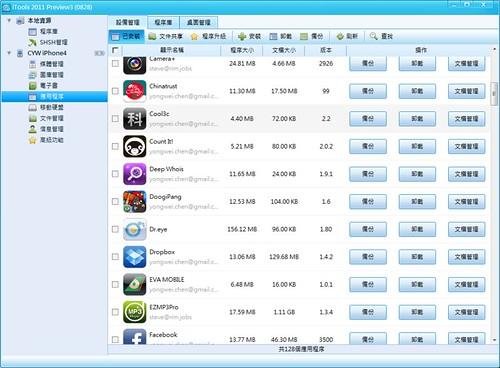 iTools+EZMP3: 免iTunes快速將音樂傳進你的iPhone與iPad中