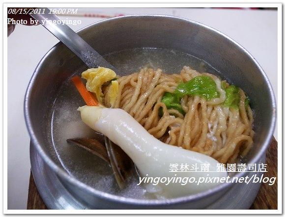 雲林斗南_雅園壽司店20110815_R0041522