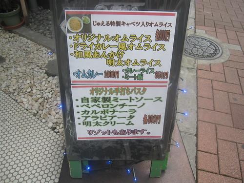看板@じゅえる(練馬)