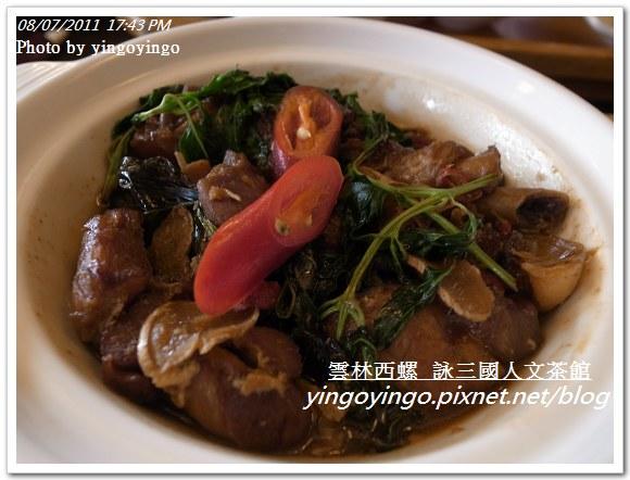 雲林西螺_詠三國人文茶館20110807_R0041233