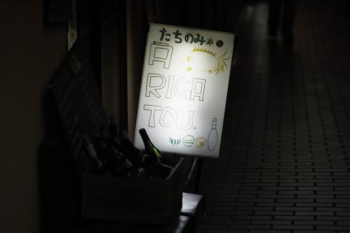 2011.09.02(R0013331_FA77mm